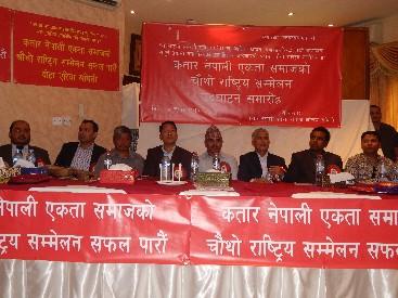 कतार नेपाली एकता समाजको चौथो राष्ट्रिय सम्मेलनको उद्घाटन समारोह मुल प्रवाह अखिल भारत नेपाली एकता समाजका पुर्व महासचिव तथा वर्तमान सल्लाहकार गंगा पौडेलको प्रमुख आतिथ्यमा सम्पन्न भयो । तस्विर :- घनश्याम पराजुली (कृष्ण)