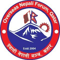 प्रवासी नेपाली मञ्च कतारको प्रेस विज्ञप्ती
